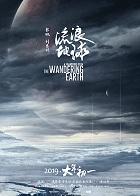 Liu Lang Di Qiu – Frant Gwo (2019)