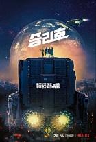 Seungriho – Sung-hee Jo (2021)